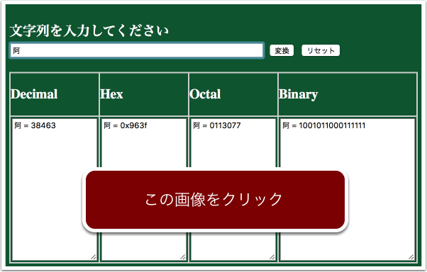 Unicode Character to Value Transcoder