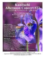 Kunitachi Afternoon Concert